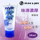 【緁希情趣精品】台灣製造 Play&Joy狂潮‧絲滑濃厚型潤滑液 50g