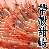 ㊣盅龐水產 ◇帶殼甜蝦3L◇1kg/盒 約41-45隻/盒◇零$985元/盒  甜蝦 挑戰最低價
