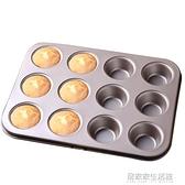 12連蛋糕模具麥芬甜甜圈6紙杯9馬芬烤箱用烘培小烤盤家用烘焙工具 居家家生活館