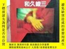 二手書博民逛書店和久峻三作品罕見日文原版#002Y222436 和久峻三 祥伝社