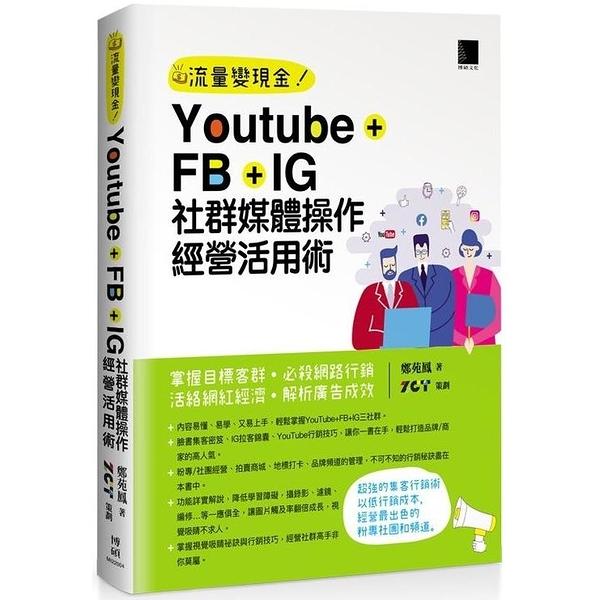 Youtube FB IG 社群媒體操作經營活用術:掌握目標客群必殺網路行銷活絡