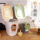 儲糧貓糧桶密封防潮寵物儲糧桶罐貓糧儲存桶狗糧桶【小獅子】