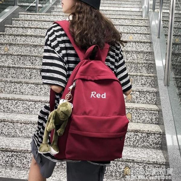 後背包 後背包女2020新款 時尚書包女韓版高中ins風超火的背包百搭小清新 1995生活雜貨