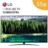 免費安裝 LG 樂金 55SM8600PWA 55型 UHD 一奈米 4K 物聯網智慧電視 公司貨