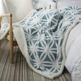 立體小毛毯蓋毯羊羔絨雙層加厚珊瑚絨午睡毯【極簡生活】