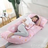 孕婦枕頭護腰側睡覺枕側臥枕孕托腹U型懷孕神器孕期抱枕靠墊夏季G NMS怦然新品