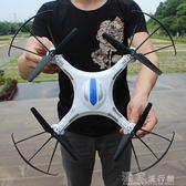 遙控飛機四軸飛行器遙控飛機耐摔無人機高清航拍飛行器航模直升機玩具男孩 獨家流行館