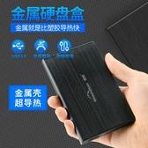 硬碟外接盒  2.5英寸筆記本硬碟外接盒子USB3.0機械固態外接置外殼金屬外置磁  亞斯藍