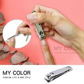 指甲刀 安全剪刀 指甲剪 指甲挫 不銹鋼 摺疊式 迷你 安全 旋轉不鏽鋼指甲刀【Q272】MY COLOR