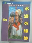 【書寶二手書T4/歷史_IRH】水滸英雄傳(3)-疾風_柴田鍊三郎