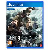 【預購】PS4 永恆的盡頭 4K/HD《中文版》2019.12.05上市