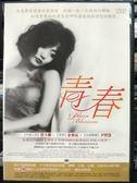 影音專賣店-P07-422-正版DVD-韓片【青春】-裴斗娜 金來沅 尹智慧