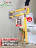 無障礙馬桶折疊欄桿衛生間殘疾人老人安全廁所浴室坐便起身器扶手 NMS喵小姐