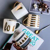 北歐風簡約描金陶瓷馬克杯辦公室水杯家用早餐咖啡杯牛奶杯