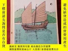 二手書博民逛書店【包罕見】A Bibliography on Far Easte