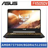 【99成新品】ASUS FX505DV-0081B3750H 15.6吋 【0利率】 電競 筆電 (AMDR73750H/8GDR4/512SSD/W10)