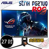 [ PC PARTY  ] 華碩 ASUS PG27VQ 27吋 電競曲面2K螢幕