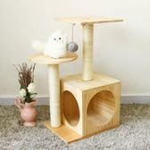 小型貓爬架實木貓窩迷你劍麻跳台貓抓柱便捷貓咪玩具寵物用品igo   蓓娜衣都