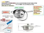 加贈砍骨刀 德國雙人牌 TWIN NOVA 24公分 單柄鍋/煎炒鍋/平底鍋 複合底 電磁爐可用 18-10不鏽鋼