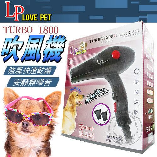 【 培菓平價寵物網 】Love Pet 》TURBO 1800 寵物美容吹風機‧馬力強大