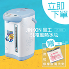 【晶工】5L電動熱水瓶 JK-7150 ...