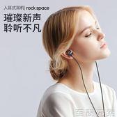 rockspace 樂暢耳機入耳式手機電腦通用女生男重低音 至簡元素