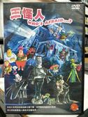 影音專賣店-Y31-033-正版DVD-動畫【三怪人】-國英語發音