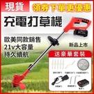 割草機 21V紅色鋰電除草機 輕便家用小型打草機電動除草機 鋰電耕地機【現貨免運】
