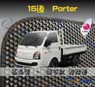 【鑽石紋】15年後 Porter 腳踏墊 / 台灣製造 工廠直營 / porter海馬腳踏墊 porter腳踏墊 porter踏墊