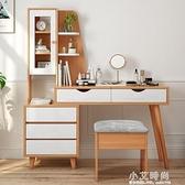 化妝桌 北歐輕奢梳妝台臥室小戶型 化妝台書桌收納櫃一體簡約現代ins網紅 小艾時尚NMS