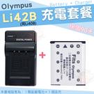 【套餐組合】 Olympus 充電套餐 Li42B Li40B 副廠電池 充電器 鋰電池 座充 電池 坐充 保固90天