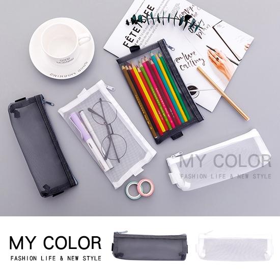 鉛筆盒 化妝包 收納袋 拉鍊袋 紗袋 網紗袋 文具袋 小 鉛筆袋 資料袋 透視網格筆袋【G023】MY COLOR