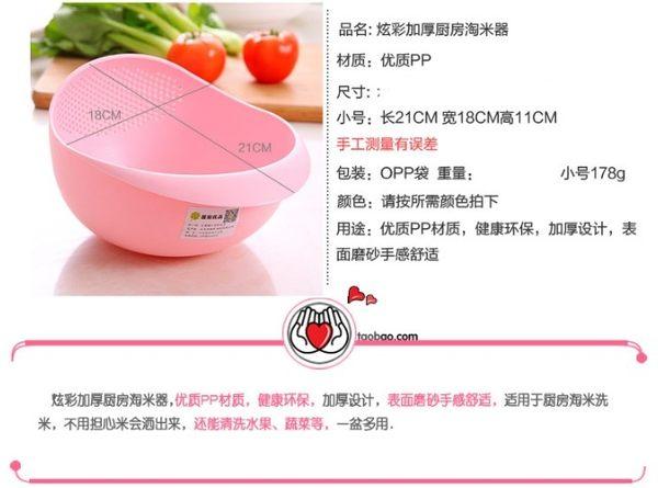 [協貿國際]  廚房淘米器洗米篩淘米盆洗菜籃 (2個價)