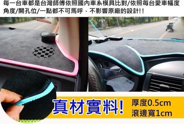 台灣製 LUXGEN 納智捷 MPV 7 M7 專用 上下層 兩片式 麂皮 反皮 儀錶板 避光墊 遮光 隔熱