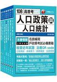 108年《戶政》高考三級/地方三等專業科目套書
