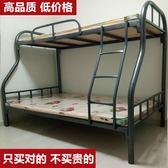 鐵床1.2米高低雙層床上下鋪床宿舍上下床鐵藝床子母床架子床   color shopYYP