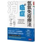 氫氣免疫療法讓癌症消失了!?:日本腫瘤免疫權威告訴你如何快速提升免疫,打造「能迎