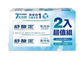 舒酸定全方位防護牙膏(原味)100g+沁涼薄荷100g換購組