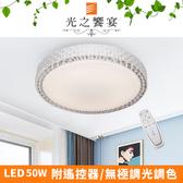 【光之饗宴】LED 50W流星水晶吸頂燈(附遙控器/可調光調色)