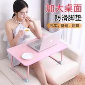 折疊桌筆電桌簡易做寢室床上用可折疊懶人學生宿舍學習書桌小桌子XW(萬聖節)