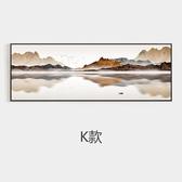 客廳裝飾畫新中式山水畫掛畫沙發背景墻畫大氣輕奢橫幅壁畫水墨畫  Ps:尺寸70*200公分