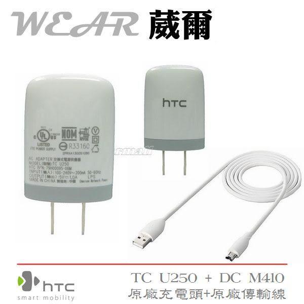 HTC TC U250【原廠旅充頭+原廠傳輸線】Desire U T327E Desire VC T328D Desire X Design Incredible S S710E HTC J Z321E