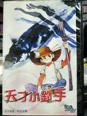 影音專賣店-P03-367-正版VCD-動畫【天才小釣手 沼澤和湖泊篇 日語】-