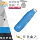 雨傘 陽傘 萊登傘 抗UV 易開輕便傘 防曬 黑膠 色膠三折傘 直接推開 不夾手 Leotern (海藍)