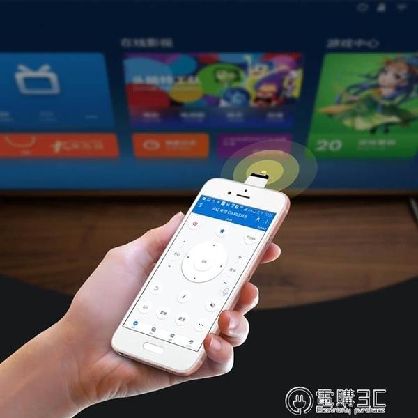 蘋果 iPhone通用型手機空調萬能遙控器紅外線發射器 電購3C