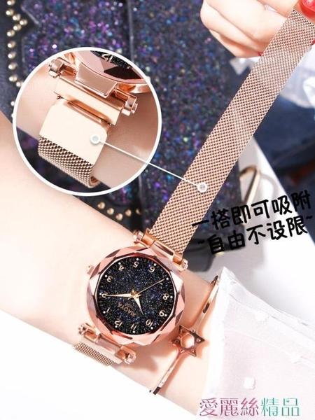 手錶女士手錶防水時尚新款網紅抖音星空潮流韓版簡約休閒大氣學生交換禮物