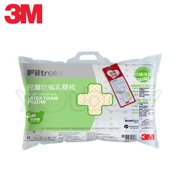 3M 天然乳膠防蹣枕(適用 3~6歲幼童)