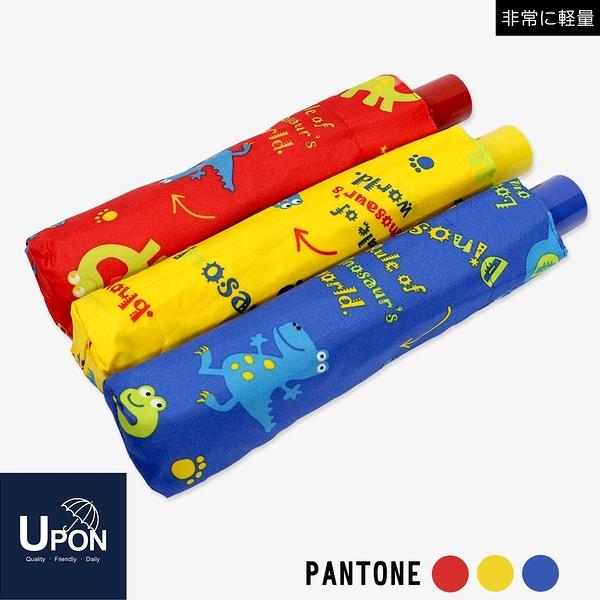 好開收日系繽紛兒童自動折傘(恐龍款) / 伸縮傘 卡通折傘 小雨傘 黑膠傘 攜帶輕巧傘 Upon雨傘