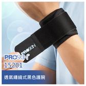 ProSkin 透氣纏繞式黑色護腕(ONE SIZE/15201)【杏一】