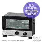 日本代購 空運 2019新款 HITACHI 日立 HTO-CF55 烤麵包機 烤箱 4片吐司 無段階溫度調節
